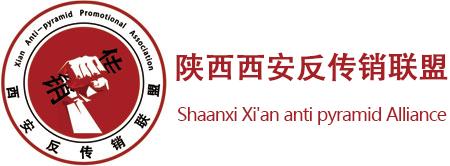 陕西西安反传销联盟