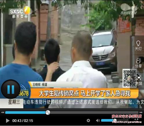 河北邯郸身陷西安传销窝点的男孩找到了