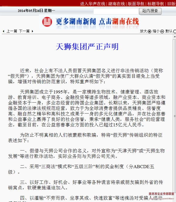 西安天津天狮生物科技有限公司传销团伙揭秘
