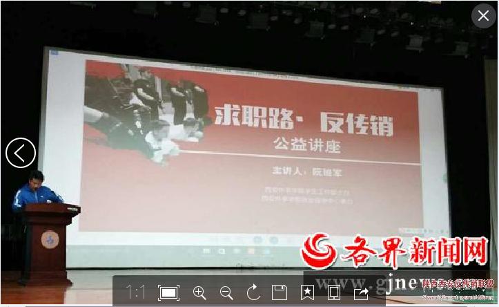 晋城反传销联盟―专业反传销找人反洗脑网站