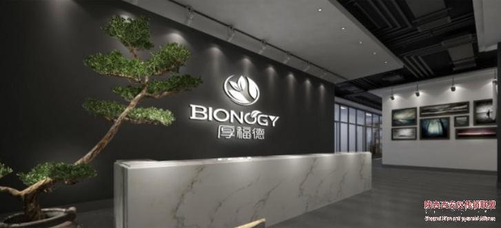 北京厚福德生物科技有限公司涉水直销