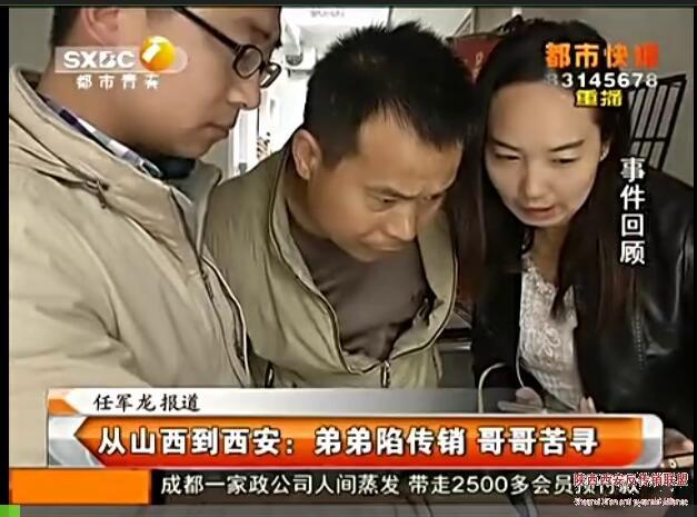 反传销人士小阮帮助小原寻找陷入西安传销的弟弟