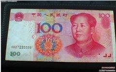 100元人民币在传销里代表行业的意思吗?