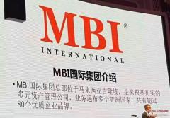 MBI拭目以待7月11日案件过堂