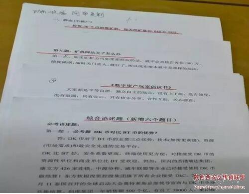 广西北海市1040阳光工程传销让太多的人上当受骗