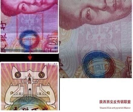 关于传销中人民币100元各种图案揭秘(一)跪拜猫(图文)
