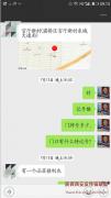 贵州女孩被困西安传销窝点 网上求助反传销获救