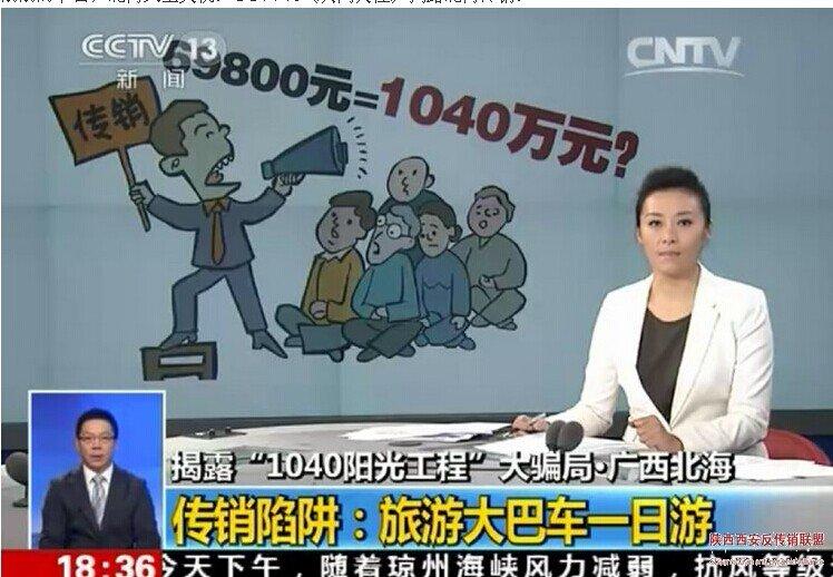 1040阳光工程69800传销洗脑实录揭秘