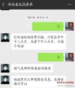 湖南男子身陷咸阳传销 暴力威胁恐吓被抢9万余元 反传销成功解救