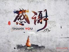 写给西安反传联盟反传销人士小阮(阮班军)老师的感谢信