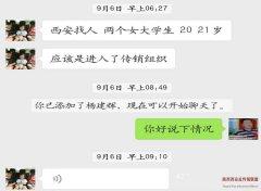 西安反传销找人案例寻找湖南两个大二学生