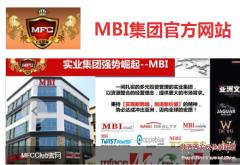 MBI集团官网mfcclub是真的吗?