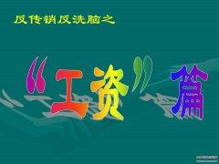 反传销反洗脑北京49800传销河南57岁老人受害者