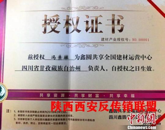 四川警方破获鑫圆共享商城一起网络传销案 涉案金额3000余万元